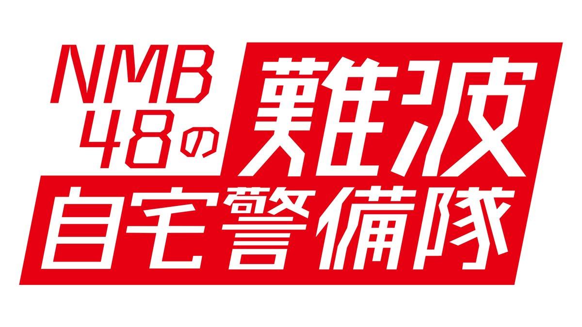 【NMB48】You Tube「NMB48の難波自宅警備隊」4月12日の14時からの配信は全メンバー登場。その後はほぼ毎日配信予定