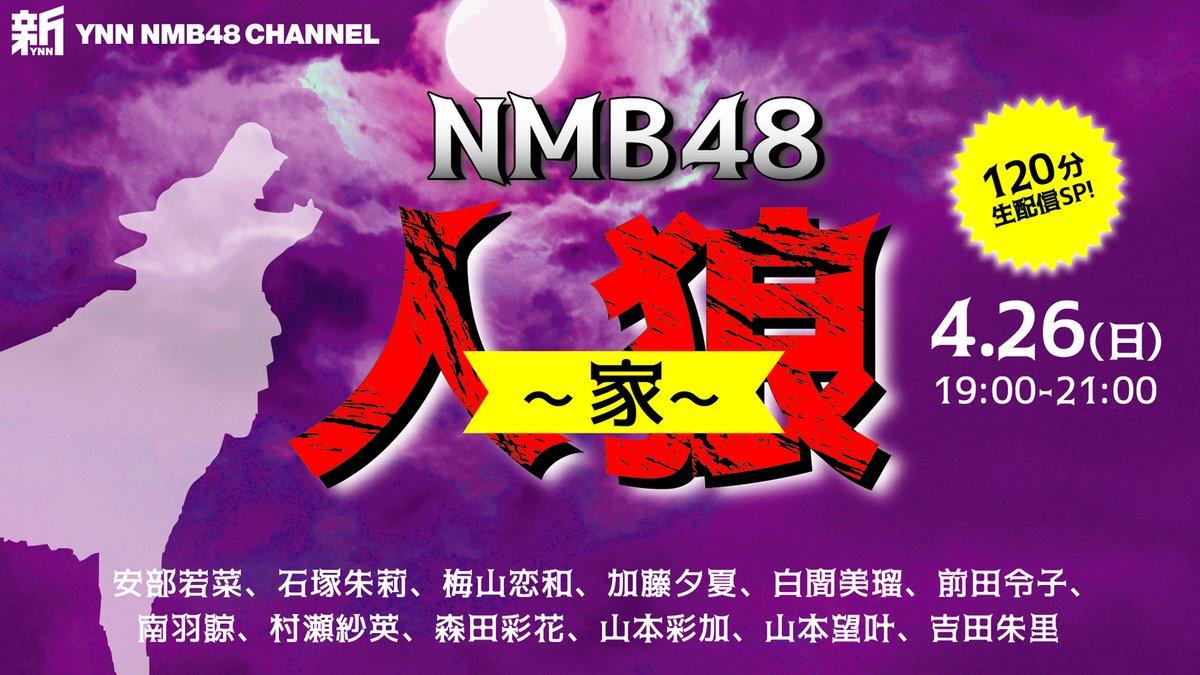 【NMB48】4/26の19時から新YNN NMB48 CHANNELで「NMB48人狼 ~家~」が生配信