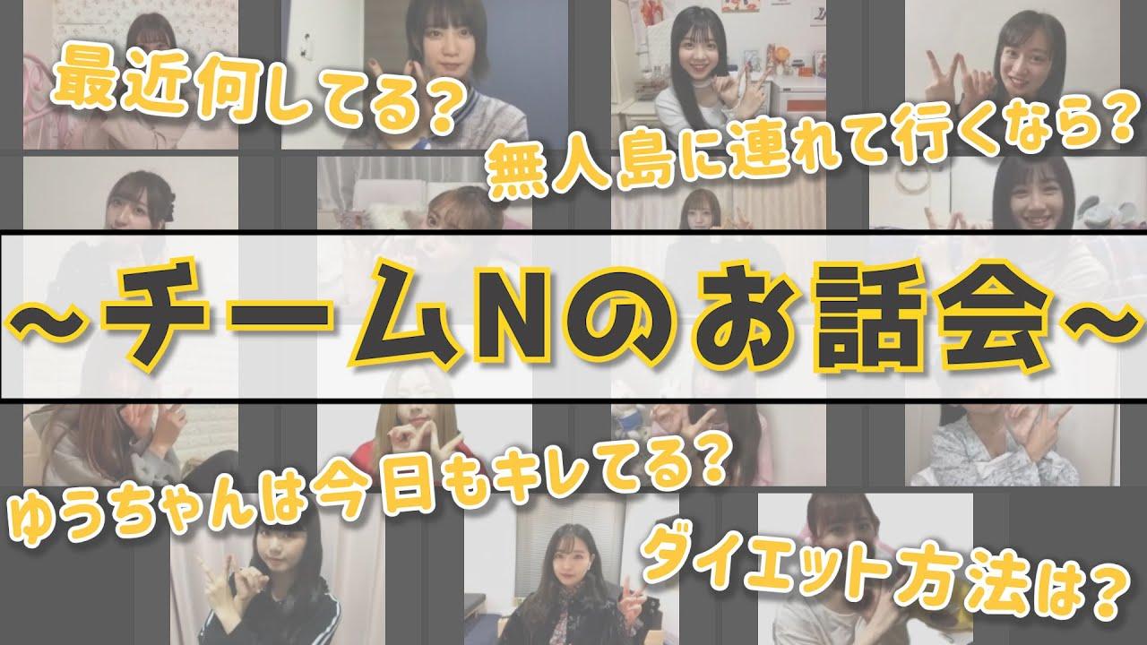 【NMB48】2020.4.27配信 NMB48の難波自宅警備隊 ♯22の実況と動画など。「チームNのお話会」