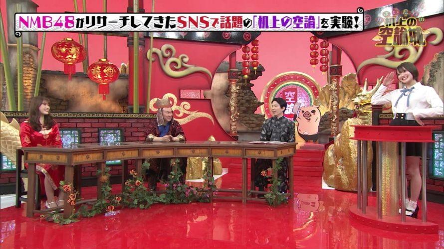 【渋谷凪咲/小嶋花梨/堀詩音】5月1日に放送された「かまいたちの机上の空論城」♯4の画像