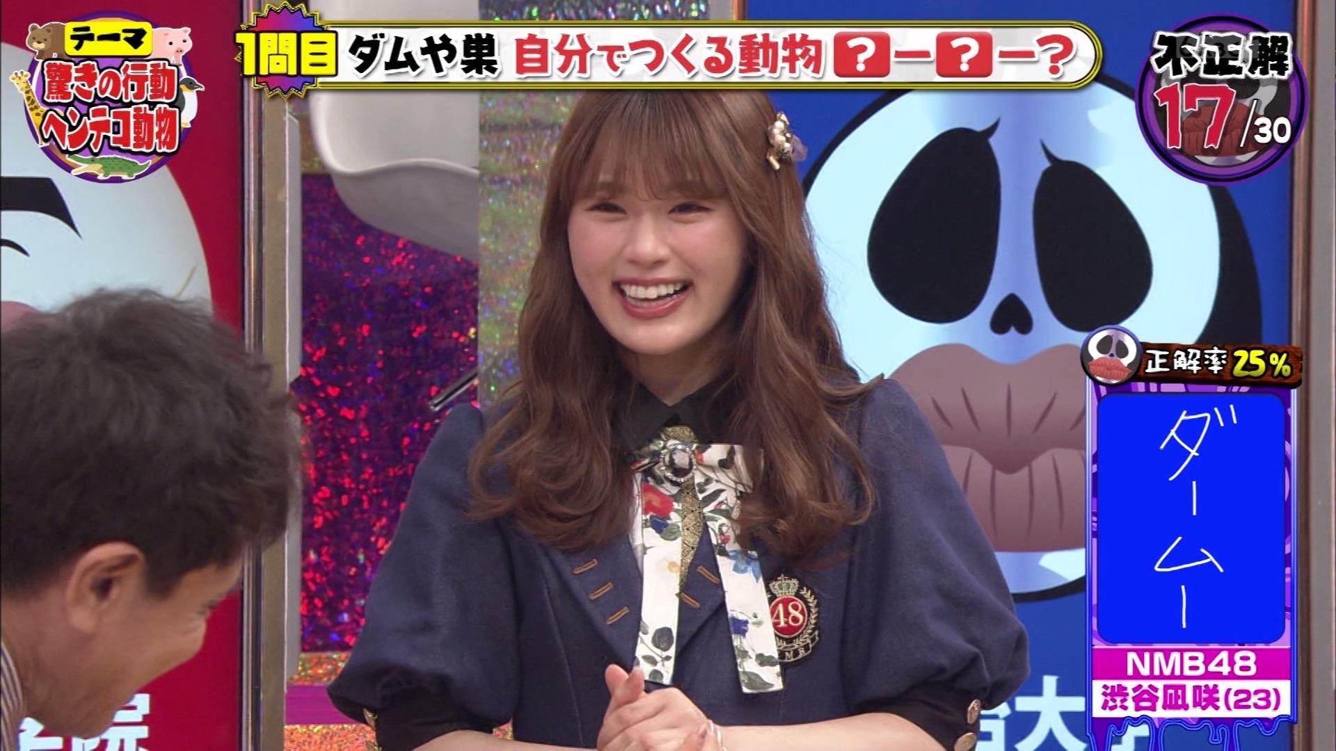 【渋谷凪咲】なぎさ出演5月5日放送「トリニクって何の肉!?」♯31の実況と画像など