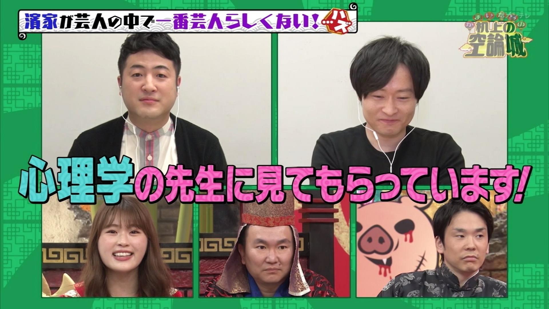 【NMB48】5月8日に放送された「かまいたちの机上の空論城」♯5の画像