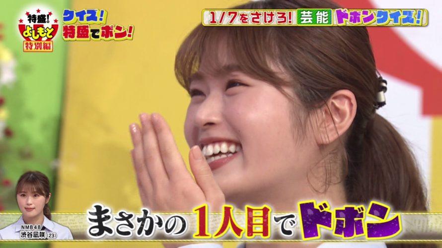 【渋谷凪咲】なぎさ出演 2020年5月9日放送「特盛!よしもと」の画像。クイズと脳トレ