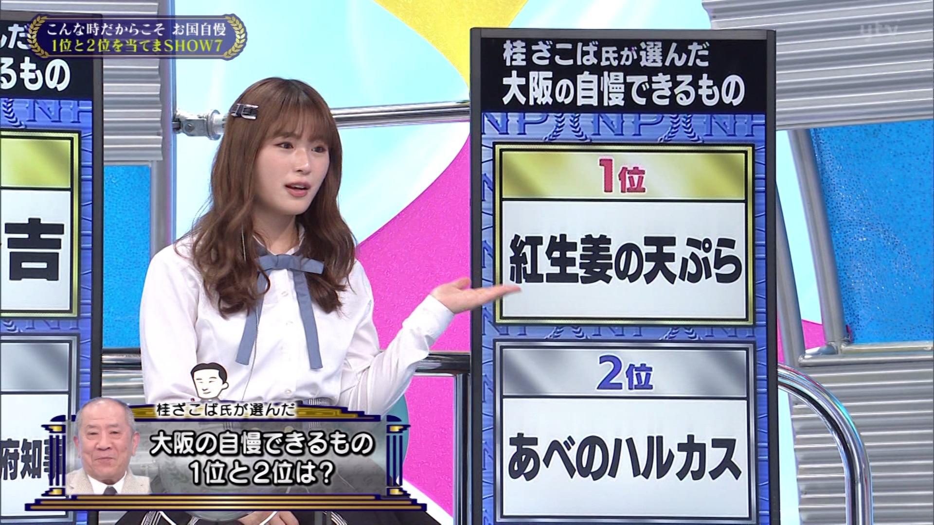 【渋谷凪咲】なぎさ出演5/17放送「そこまで言って委員会NP」の実況と画像など。