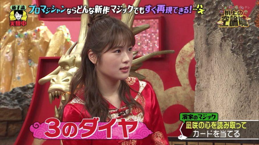 【渋谷凪咲】5月22日に放送された「かまいたちの机上の空論城」♯7の画像