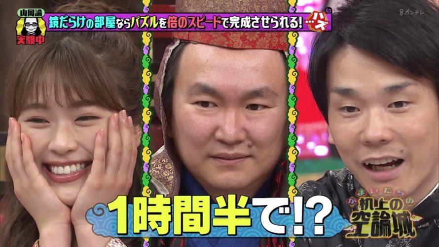 【渋谷凪咲】5月29日に放送された「かまいたちの机上の空論城」♯8の画像