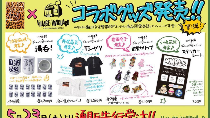 【NMB48】ヴィレッジヴァンガード×NMB48グッズの第1弾が予約販売開始。