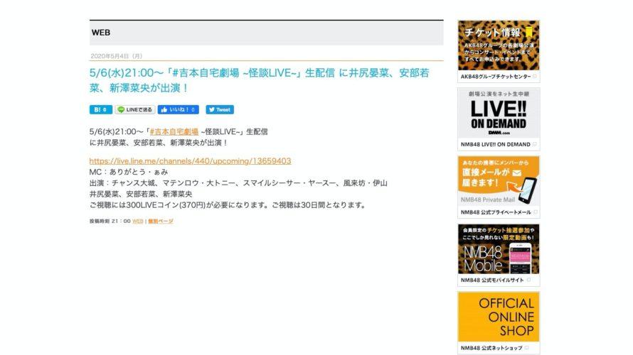 【井尻晏菜/安部若菜/新澤菜央】5/6「吉本自宅劇場 ~怪談LIVE~」 生配信に3人が出演