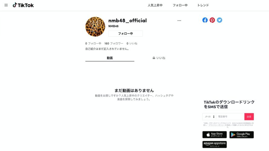 【NMB48】6/1からTIkTokでNMB48の楽曲が配信・NMB48オフィシャルアカウントも開設
