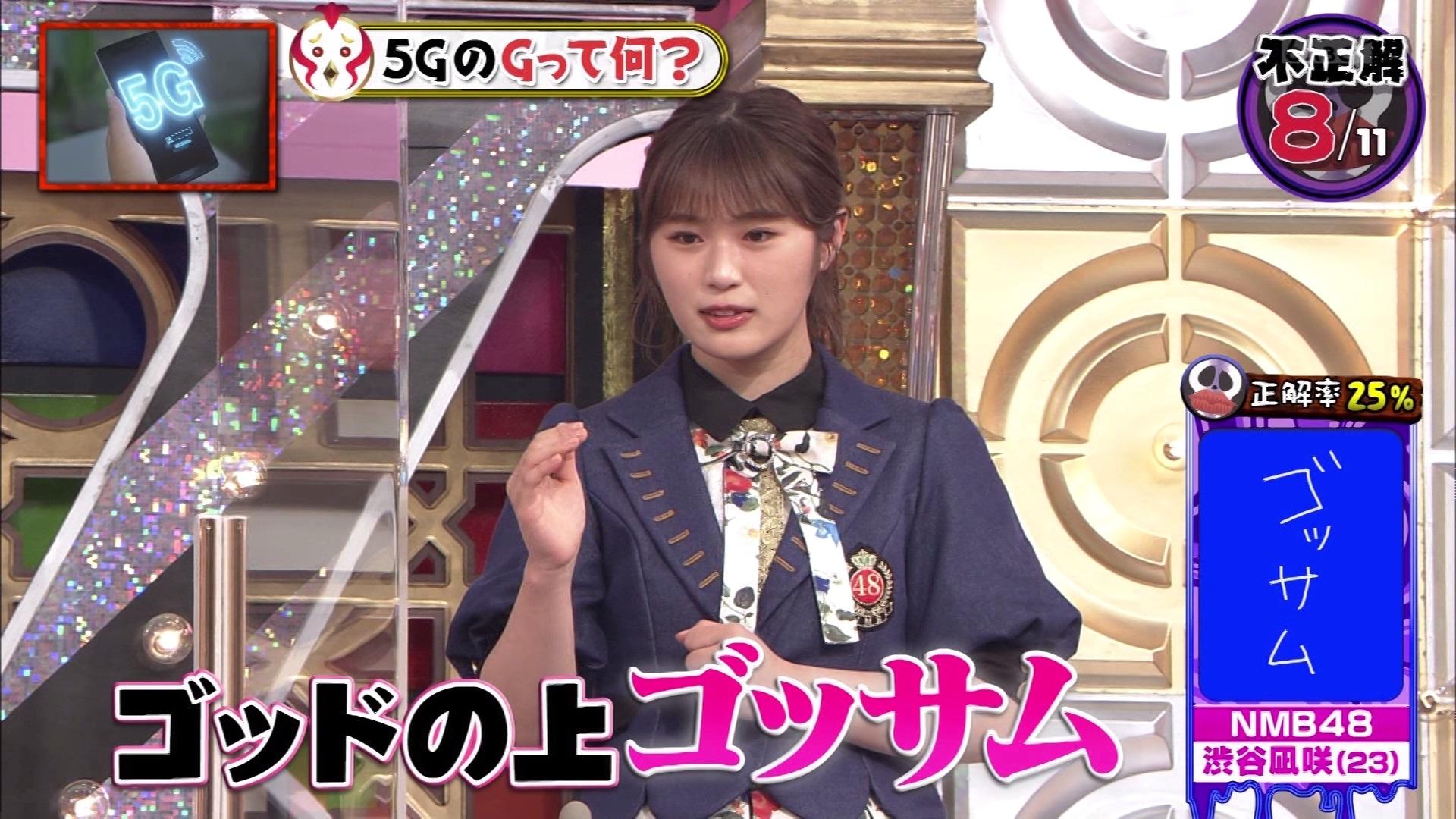 【渋谷凪咲】なぎさ出演6月9日放送「トリニクって何の肉!?」♯34の実況と画像など