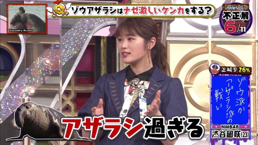 【渋谷凪咲】なぎさ出演6月16日放送「トリニクって何の肉!?」♯35の実況と画像など