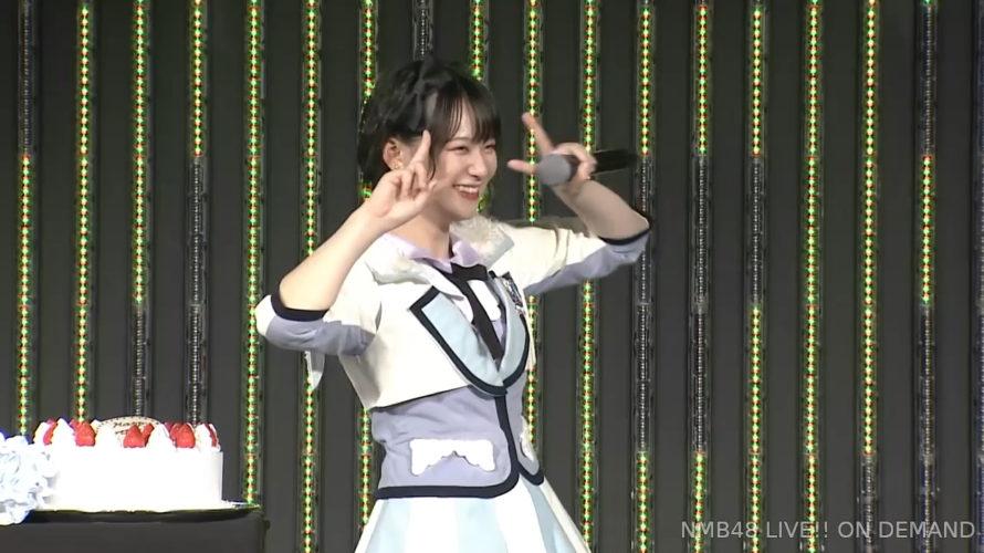 【NMB48】河野奈々帆18歳の生誕祭まとめ  『舞台の仕事をやってみたい』【手紙・スピーチ全文掲載】