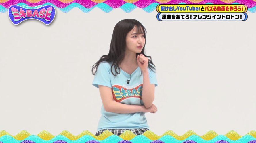 【村瀬紗英】さえぴぃ出演 6月24日に放送された『ミキBASE』#13の実況と画像