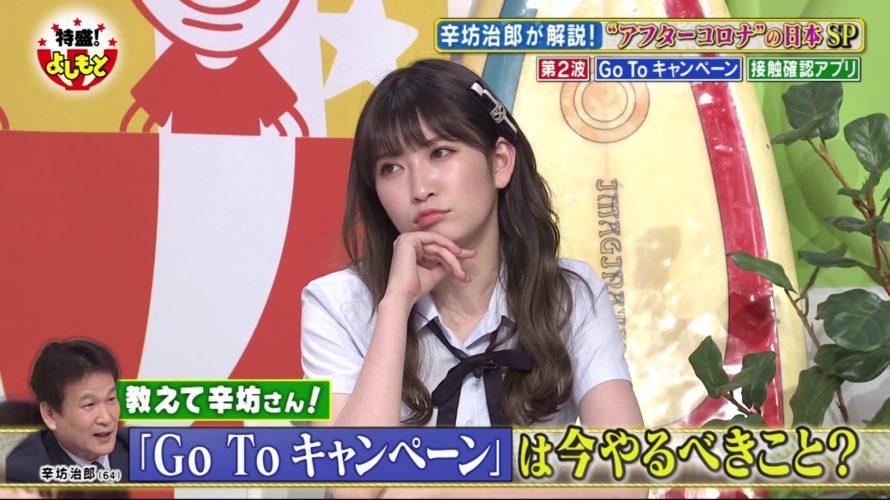【吉田朱里】アカリン出演 2020年6月27日放送「特盛!よしもと」の画像。