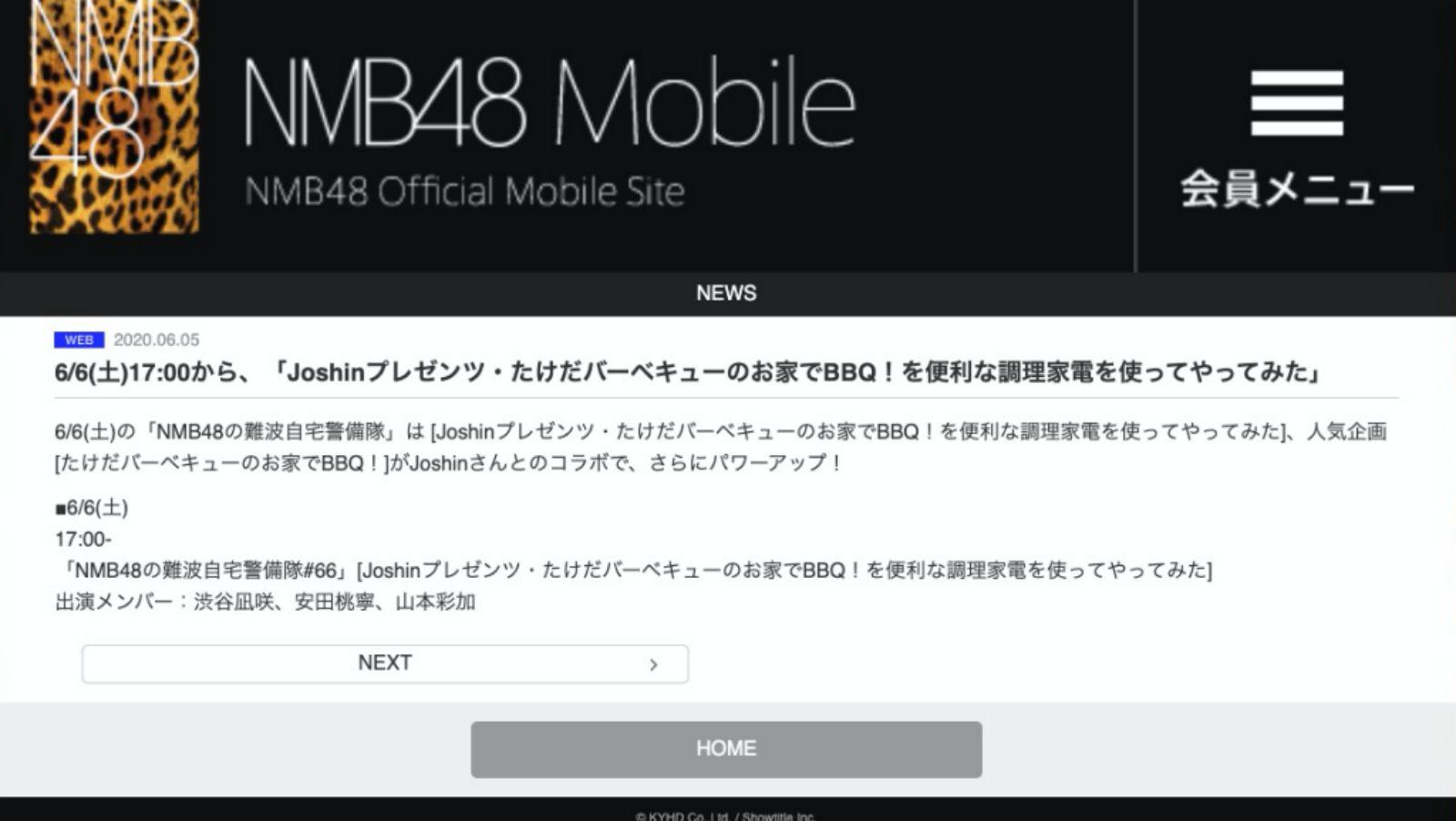 【NMB48】6/6配信の「NMB48難波自宅警備隊」の「たけだバーベキューのお家でBBQ」は「Joshinプレゼンツ」