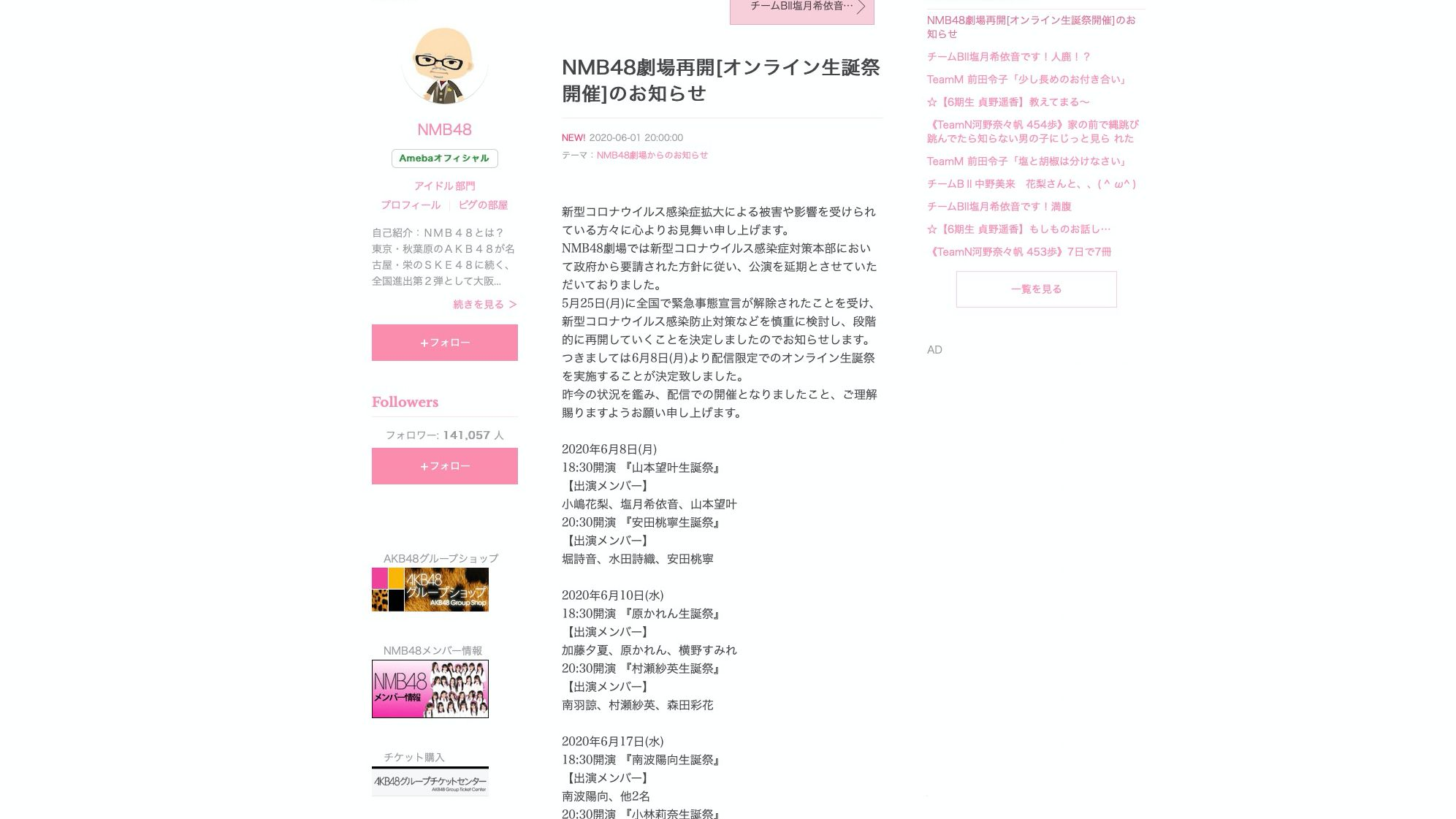 【NMB48】6月2週目から劇場・オフィシャルショップが再開。少人数でのオンライン生誕祭からスタート