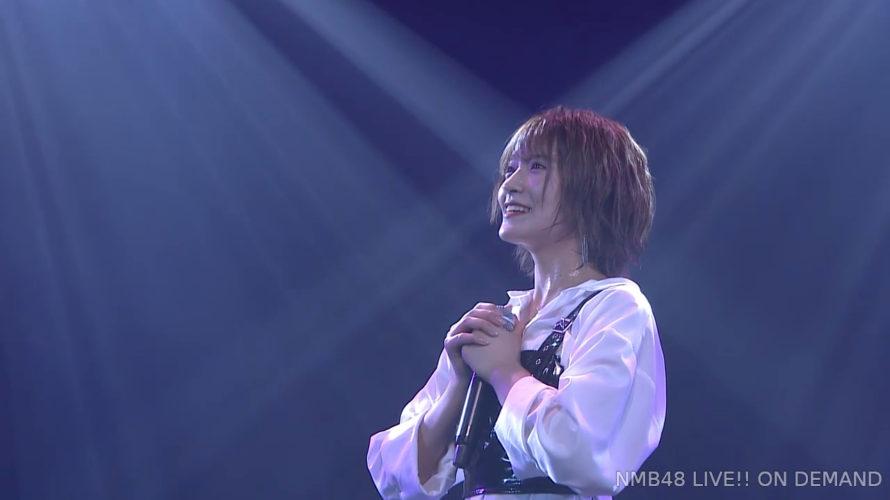 【NMB48】2020.6.27 小嶋花梨冠ライブ「ひとりじめ」のセットリストと画像など