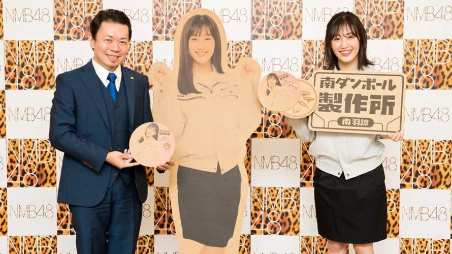 【NMB48】南ダンボール製作所×K・Dサービス株式会社の業務提携、結構ガチ
