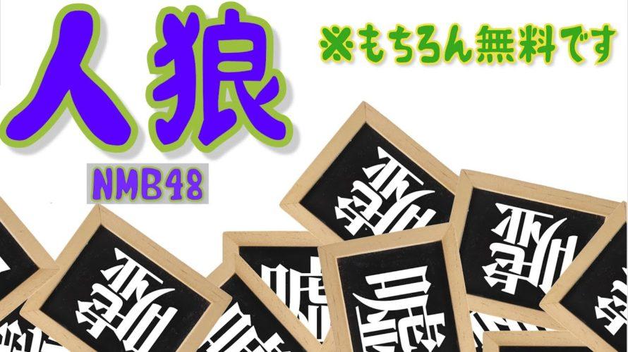【NMB48】2020.6.3配信「NMB48の難波自宅警備隊 ♯63」の実況と動画など。人狼-無料-