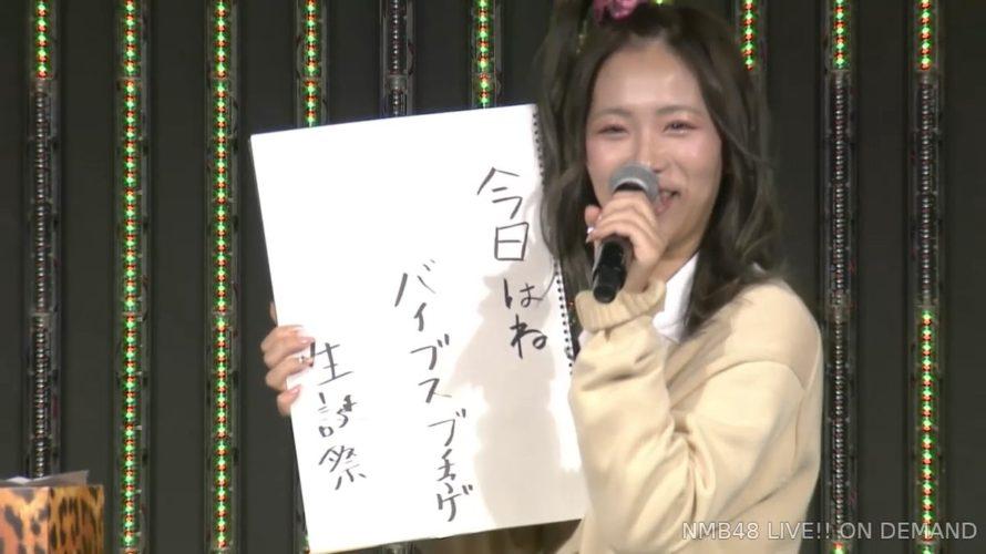【NMB48】森田彩花25歳の生誕祭まとめ。NMB48卒業を発表【手紙・スピーチ全文掲載】