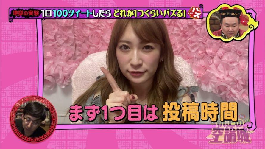 【渋谷凪咲/吉田朱里】7月3日に放送された「かまいたちの机上の空論城」♯13の画像