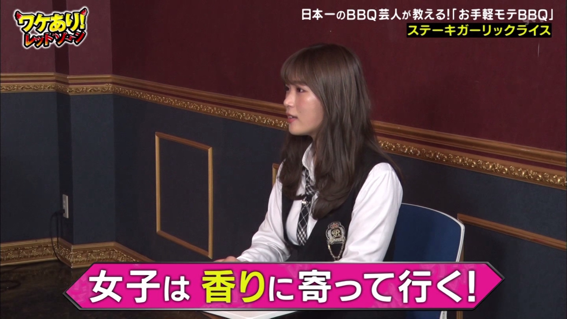 【渋谷凪咲】なぎさ出演 7月4日放送「ワケあり!レッドゾーン」の画像。おうちBBQゾーン前編