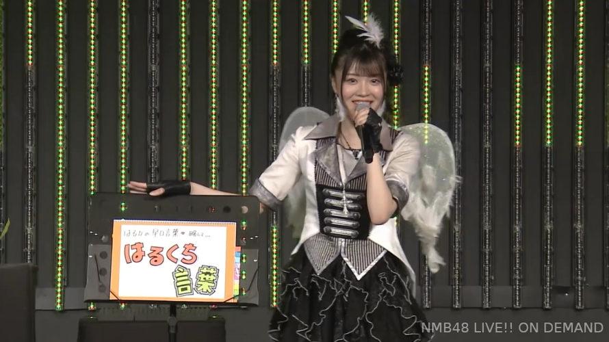 【NMB48】貞野遥香18歳の生誕祭まとめ。「第1話」に出演したい!【手紙・スピーチ全文掲載】