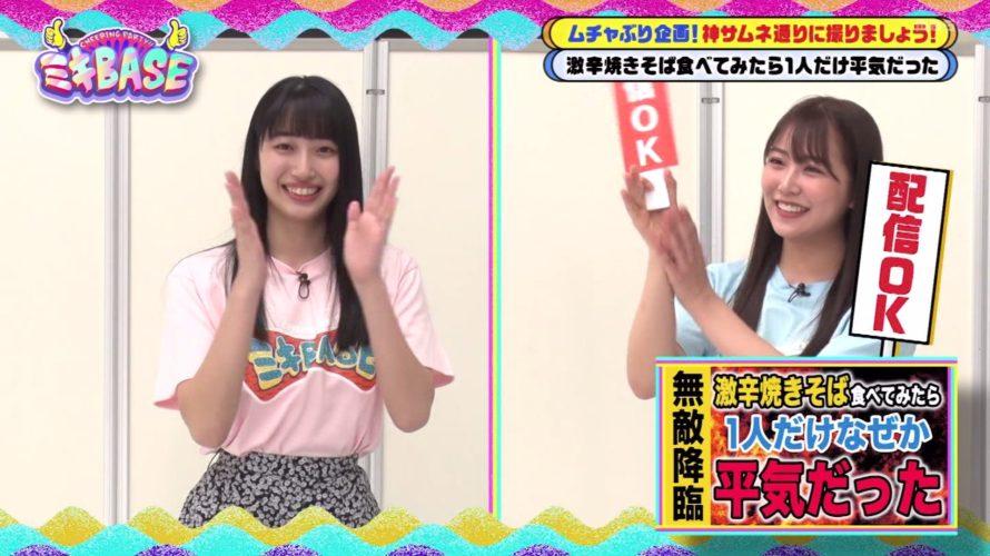 【白間美瑠】みるるん出演 7月8日に放送された「ミキBASE」#15の画像