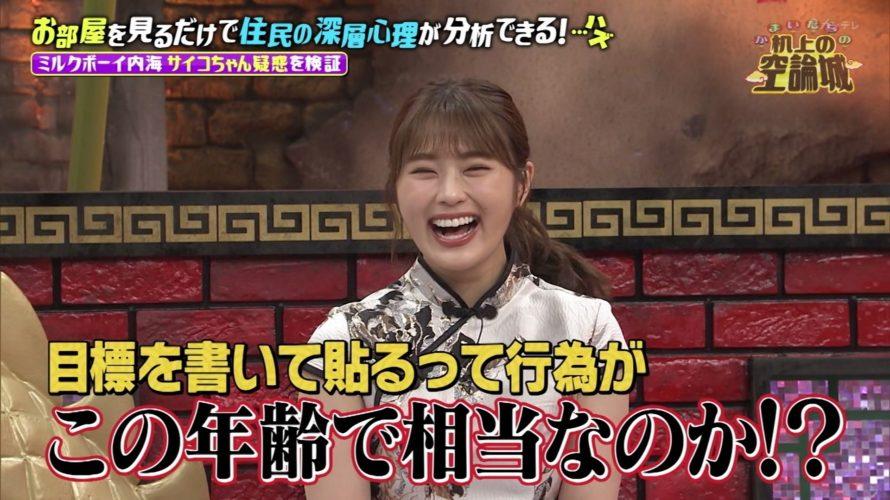 【渋谷凪咲】7月10日に放送された「かまいたちの机上の空論城」♯14の画像