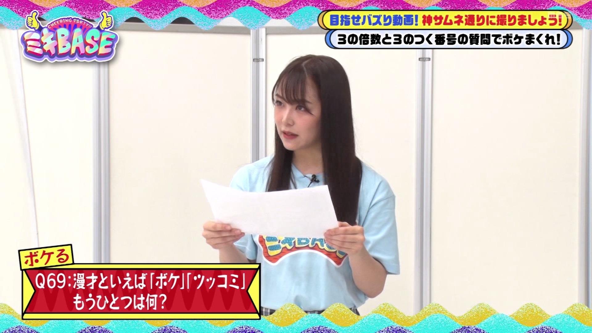 【白間美瑠】みるるん出演 7月15日に放送された「ミキBASE」#16の画像
