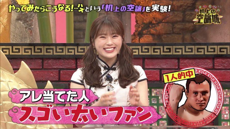 【渋谷凪咲】7月17日に放送された「かまいたちの机上の空論城」♯15の画像