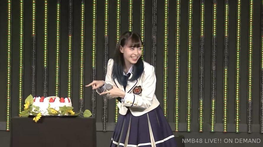 【NMB48】石塚朱莉23歳の生誕祭まとめ。『劇場公演に人が座って、ちゃんと私達もここで踊って、素敵なまた時間を届けたい』【手紙・スピーチ全文掲載】