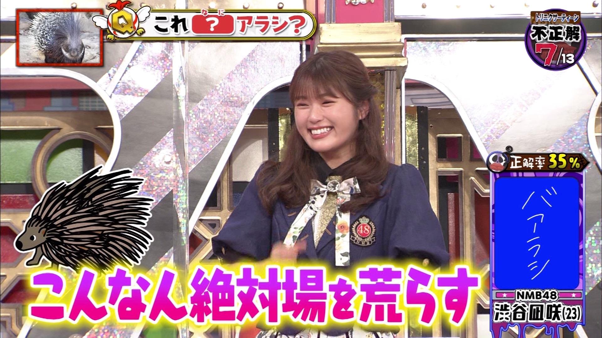 【渋谷凪咲】なぎさ出演 7月21日放送「トリニクって何の肉!?」♯38の実況と画像