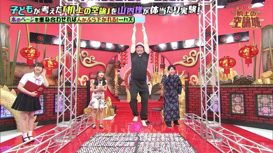 【渋谷凪咲/小嶋花梨/安部若菜】7月24日に放送された「かまいたちの机上の空論城」♯16の画像