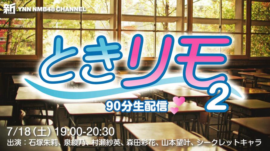【NMB48】7月18日に19時から新YNN で「ときリモ2」が配信
