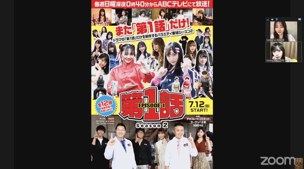 【NMB48】「第1話」シーズン2の告知ポスターが解禁