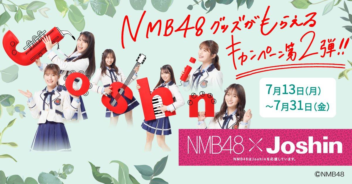 【NMB48】NMB48グッズがもらえるキャンペーンがJoshinでスタート