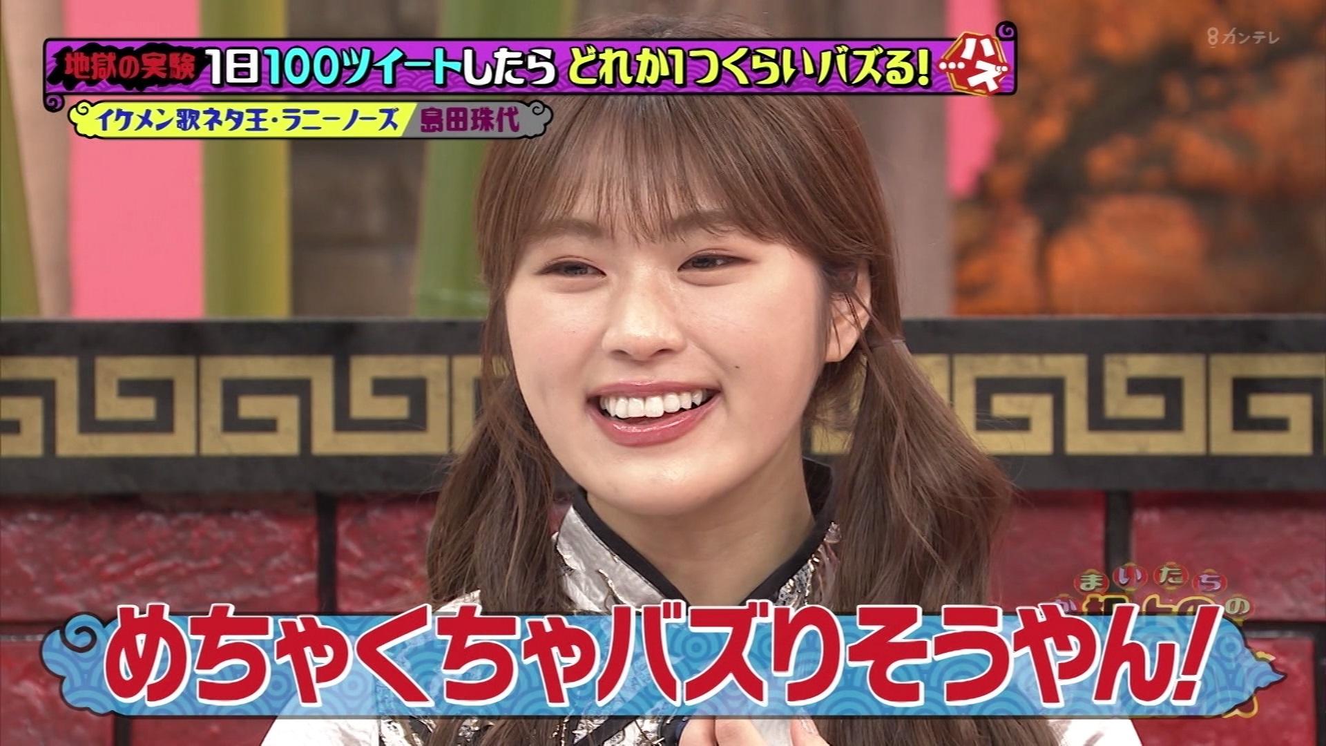 【渋谷凪咲】7月31日に放送された「かまいたちの机上の空論城」♯17の画像