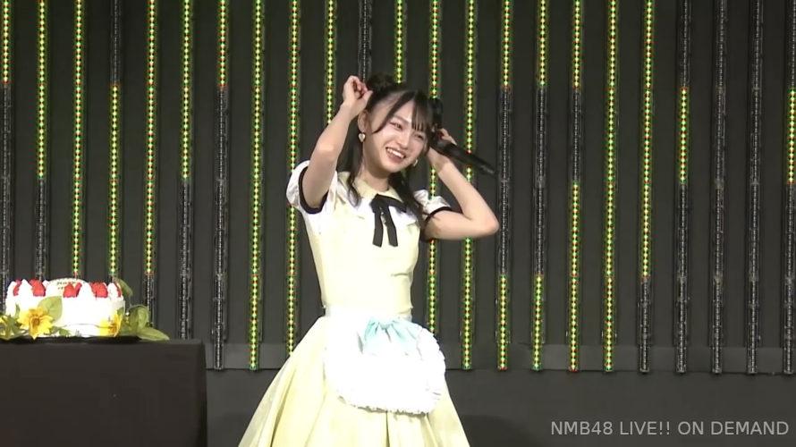 【NMB48】新澤菜央22歳の生誕祭まとめ。『変化の1年になればいいな』【手紙・スピーチ全文掲載】