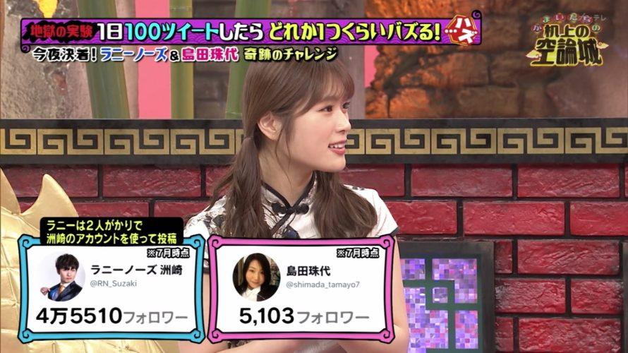 【渋谷凪咲】8月7日に放送された「かまいたちの机上の空論城」♯18の画像