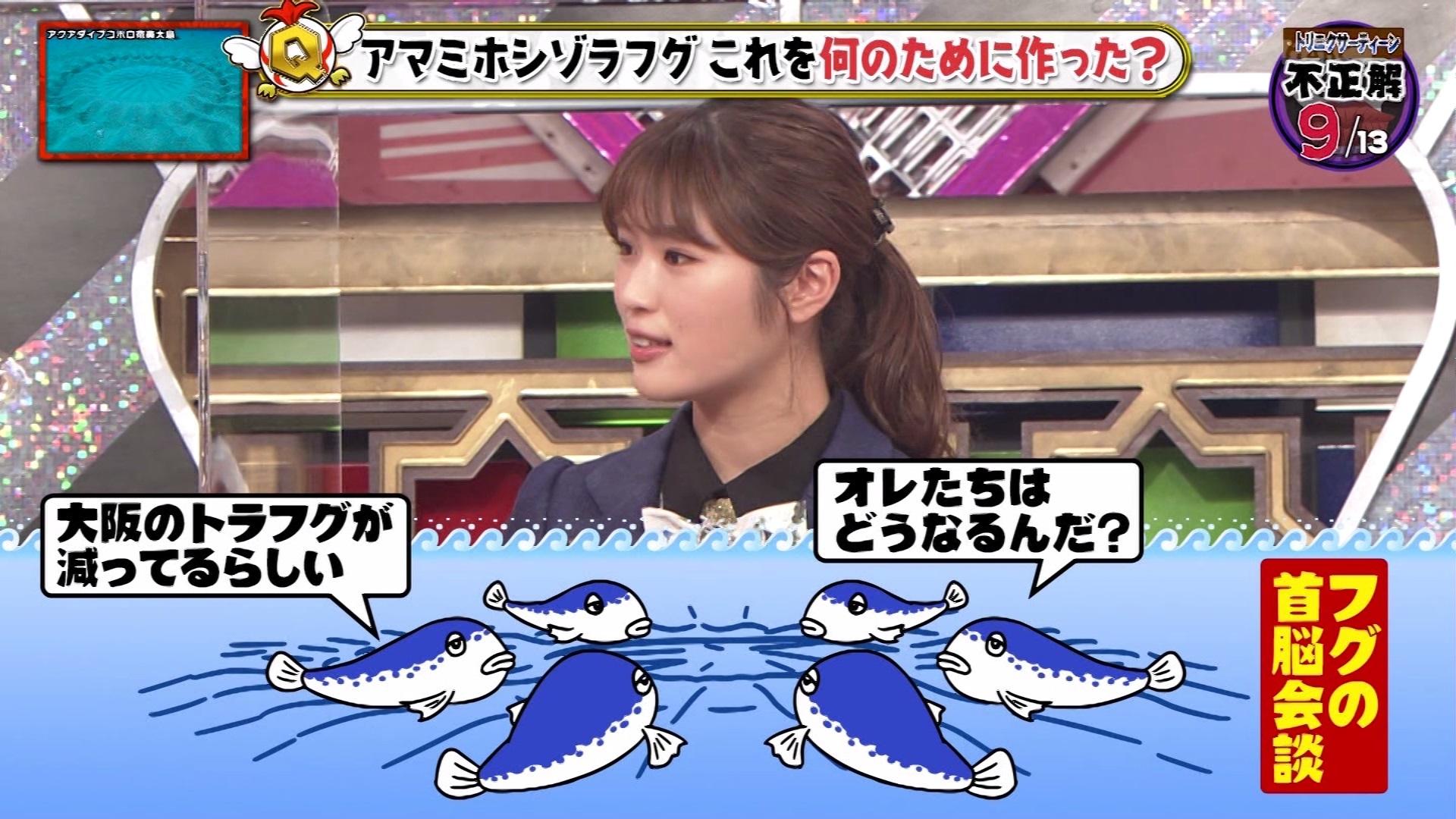 【渋谷凪咲】なぎさ出演 8月18日放送「トリニクって何の肉!?」♯40の実況と画像