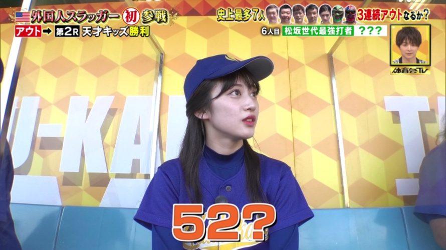 【川上千尋】ちっひー出演 8月29日『炎の体育会TV』の実況と画像