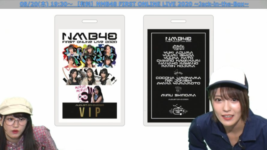 【NMB48】「NMB48 FIRST ONLINE LIVE 2020」グッズなど発表