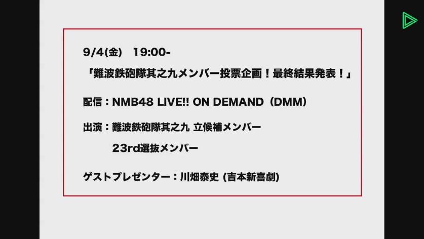 【NMB48】9月4日にDMM「難波鉄砲隊其之九メンバー投票企画!最終結果発表!」が配信