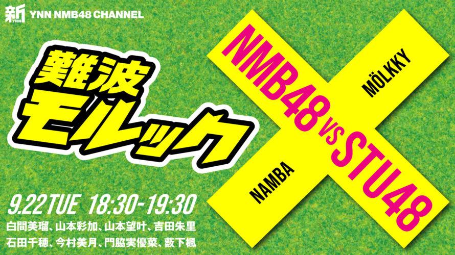 【NMB48】9/22NMB48 × STU48でコラボ『難波モルック・瀬戸内カンジャム』の生配信