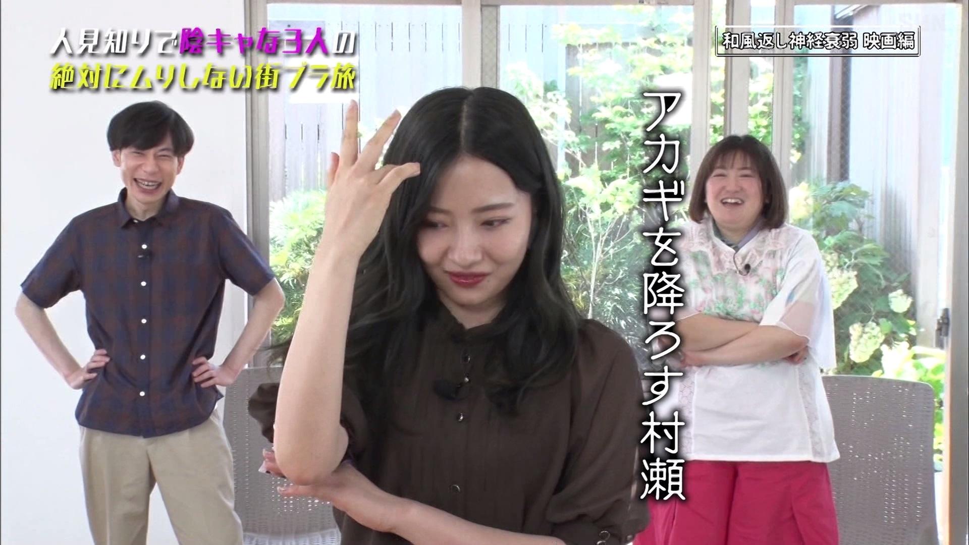 【村瀬紗英】9月1日にサンテレビで放送された「いたくろむらせのオンとオフ」♯46の画像。