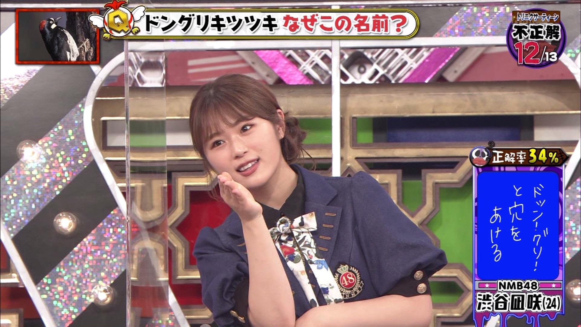 【渋谷凪咲】なぎさ出演 9月1日放送「トリニクって何の肉!?」♯42の実況と画像