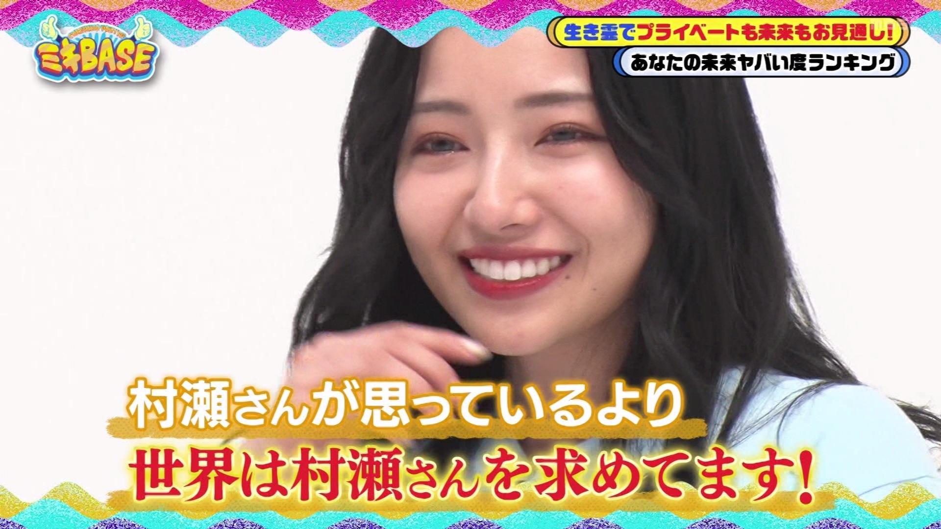 【村瀬紗英】さえぴぃ出演9月9日に放送された『ミキBASE』の画像。