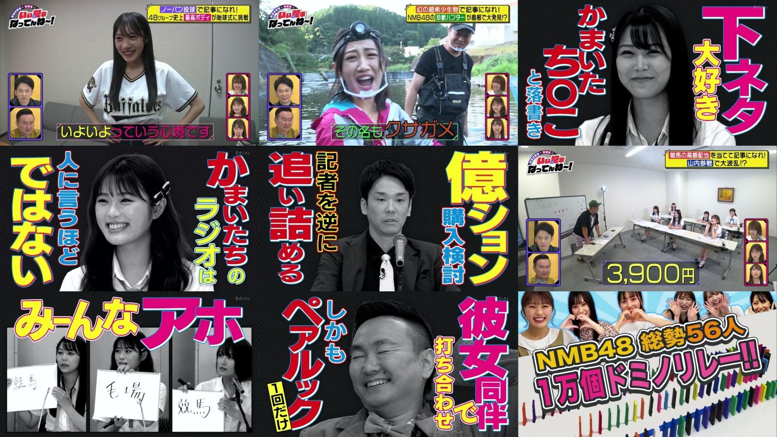 【NMB48】9月26日に放送された『かまいたち×NMBのいい記事なってんね~!』の実況と画像。