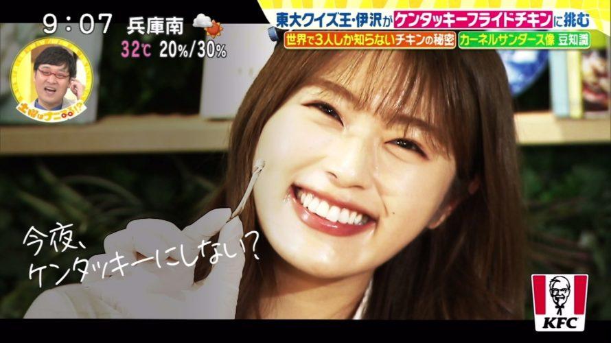 【渋谷凪咲】なぎさ出演9月12日に放送された「土曜はナニする!?」の実況と画像